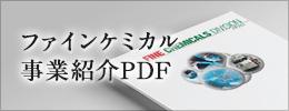 ファインケミカル事業紹介PDF