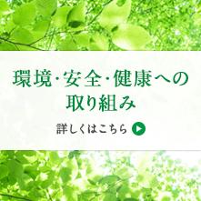 環境・安全・健康への取り組み