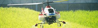 空中散布・無人ヘリコプター散布・無人航空機散布に用いる薬剤